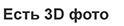 есть 3D фото товара
