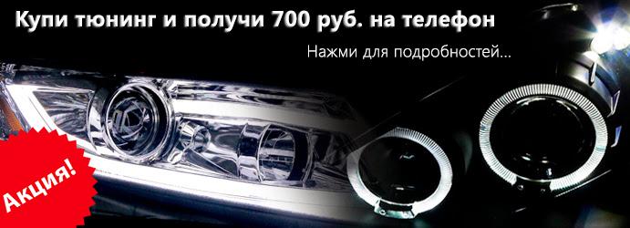 получи 700 рублей на телефон